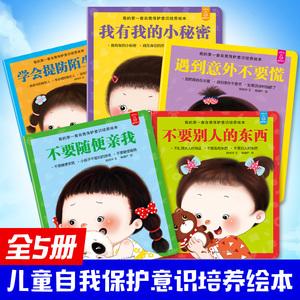 我的第一套自我保护意识培养绘本男孩女孩安全教育儿童启蒙宝宝早教读物幼儿园图书不要随便亲我睡前故事书幼儿0-3-4-5-6岁书籍