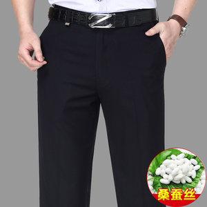 春夏季桑蚕丝<span class=H>西裤</span>男薄款直筒宽松中老年爸爸商务休闲免烫西装裤子