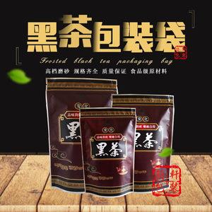 湖南安化<span class=H>黑茶</span>包装袋<span class=H>茶叶</span>袋子100g250g500g自封袋自立塑料加厚定制