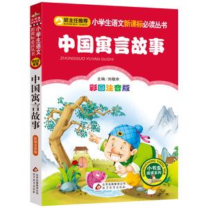 中国寓言故事 注音版彩图正版小学生语文新课标必读丛书一二年级三年级课外书儿童读物6-7-8-10岁书籍<span class=H>图书</span>小学生故事书 刘敬余主编
