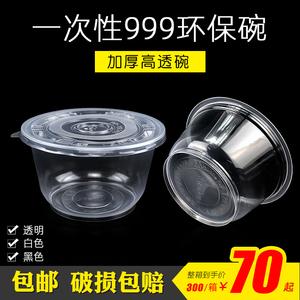 一次性塑料碗圆形999环保碗外卖打包碗850ml加厚带盖快餐便当餐盒