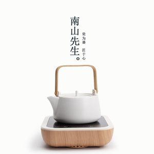 南山先生 小时光烧水壶 家用电陶炉煮茶器茶炉小型<span class=H>陶瓷</span>茶具套装