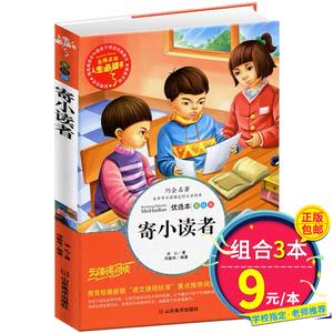 寄小读者 冰心著 小学生课外书读物 7-10-15岁少儿童文学故事<span class=H>图书</span>籍 初中青少年版 三四五六3-6年级童话小说中小学名著