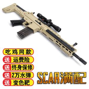 绝地求生scar下供弹<span class=H>电动</span>连发水弹<span class=H>枪</span>冲锋抢98K狙击儿童男孩<span class=H>玩具</span><span class=H>枪</span>