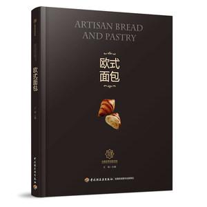 欧式面包王森世界名厨学院 欧式面包制作宝典 欧式面包制作配方食谱书 天然酵母面包书 西点烘焙甜点书 新手学做面包教程图<span class=H>书籍</span>