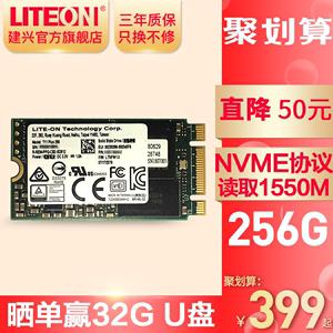 LITEON建兴固态<span class=H>硬盘</span>256g T11 plus 256G M.2 2242 PCI-E NVME笔记本台式机SSD 固态硬固盘 固态盘