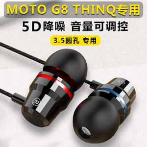 <span class=H>摩托罗拉</span>MOTO G8 THINQ<span class=H>耳机</span>入耳式原装正品通用<span class=H>手机</span>音量线控耳塞