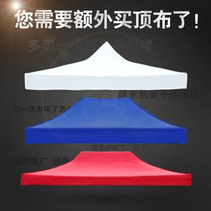 大四方傘篷廣告<span class=H>帳篷</span>布加厚防曬防雨水頂布擺攤傘布2x3x4.5乘6米