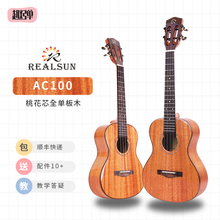 Fun play Alice ukulele AC100AT100 full beginner entry 23 inch 26 inch uklele small guitar