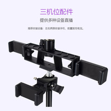 Multi-seat Fittings Clip Upgrading Mobile Phone Clip with Dual-seat Multi-seat Live Broadcasting Bracket