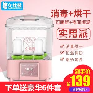 奶瓶消毒器带烘干暖奶二合一婴儿宝宝蒸汽杀菌多功能煮奶消毒锅柜