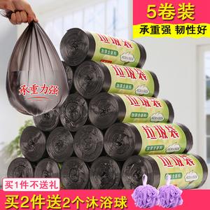 5卷装<span class=H>垃圾袋</span>家用加厚中号黑色厕所酒店厨房卫生间一次性塑料袋
