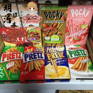 日本glico格力高PRETZ <span class=H>饼干</span>棒 pocky巧克力棒多款黄<span class=H>油</span> 番茄草莓棒