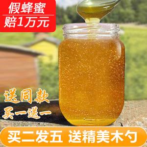 蜂蜜纯正天然秦岭农家自产峰蜜洋槐蜜野生蜜多花蜜山花结晶土蜂蜜
