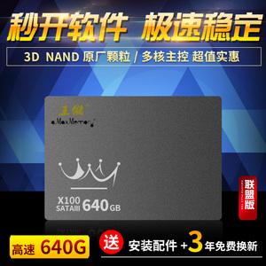 王储固态640g笔记本台式机电脑ssd高速固态<span class=H>硬盘</span>1t固态盘正品512g