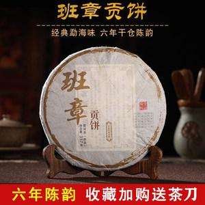 班章贡饼 2012年云南<span class=H>普洱茶</span>七子饼<span class=H>熟茶</span> 老班章宫廷<span class=H>熟茶</span>饼茶357克