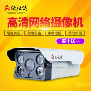 沃仕达 高清监控摄像机 网络<span class=H>摄像头</span>1080P/4MP/5MP室外防水夜视