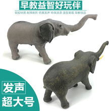 Simulated Soft Rubber Animal Model Super Large Voice Wild Elephant Static Arrangement 3-6 Year Old Boys Early Education Toys