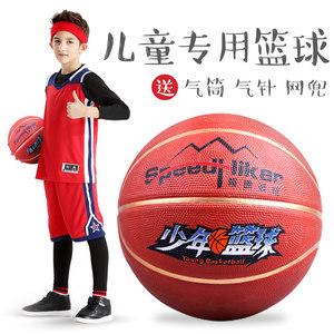 儿童小学生专用357小号篮球. 幼儿园青少年小孩五七号<span class=H>皮球</span>训练球