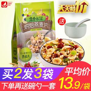 烘焙可干吃混合坚果水果燕麦片即食早餐<span class=H>冲饮</span>无糖精非脱脂代餐食品