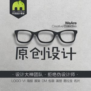 平面包装宣传单宣传册广告彩页画册喷绘排版易拉宝海报logo设计