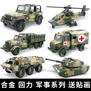 合金回力小<span class=H>汽车</span>模型男孩惯性工程车套装军事坦克滑行飞机儿童玩具