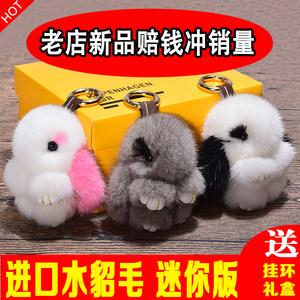毛绒玩具垂耳兔公仔装死兔兔韩国迷你版水貂毛小兔子包包挂件小号