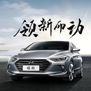 江陵村淘专享 北京现代 领动家用<span class=H>汽车</span>