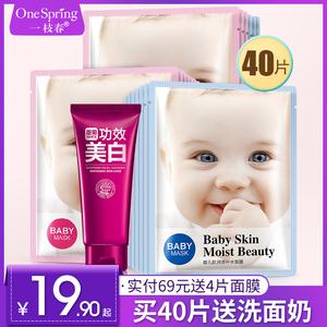 正品婴儿蚕丝<span class=H>面膜</span>女补水保湿晒后修复提亮肤色清洁收缩毛孔送美白