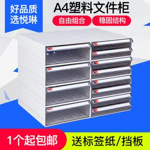 加厚塑料A4文件柜抽屉组合式桌面资料整理分类办公室收纳柜档案柜