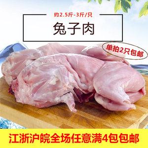 冷冻新鲜白条兔<span class=H>兔子肉</span>整只农家散养草兔生兔肉约2.5-3斤2只包邮