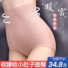 High waist abdominal underwear ladies pure cotton crotch warm palace shaping postpartum body shaping, small belly, waist lifting hip warping pants