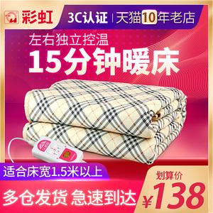 彩虹<span class=H>电热毯</span>双人双控调温家用2米电褥子无单人三安全辐射加厚加大