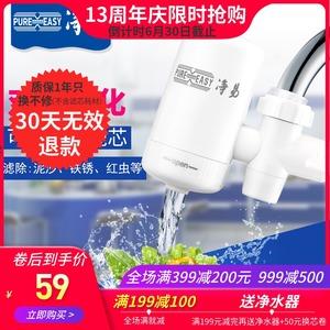 净易<span class=H>净水器</span>家用厨房水龙头过滤器自来水净化器滤水器非直饮净水机