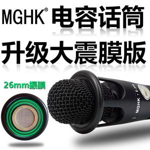 MGHK电容麦克风E300手机声卡套装电脑大振膜<span class=H>有线</span><span class=H>话筒</span>直播设备全套