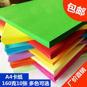 10张<span class=H>A4</span>彩色硬卡纸 儿童手工折纸 学生手工卡纸办公<span class=H>卡片</span>打<span class=H>印</span>厚卡纸