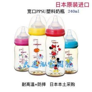 日本本土贝亲ppsu<span class=H>奶瓶</span>婴儿新生母乳实感240ml 宽口径防胀气耐摔