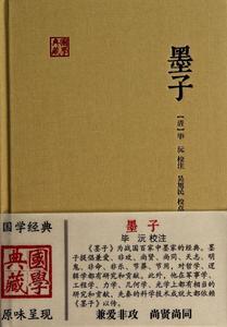 墨子  (清)毕元 校注,吴旭民 校点 世界名著文学 上海古籍出版社 正品图书籍