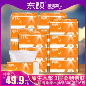 顺清柔橙A<span class=H>抽纸</span>家用实惠装卫生纸巾餐巾纸面巾纸16包