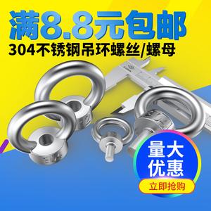 国标304不锈钢吊环螺丝带圈螺母螺栓环形螺丝螺母<span class=H>紧固件</span>M5M6M8M