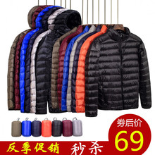 Anti-season new light down jacket men's collar short middle-aged and old ultra-thin cap large men's jacket