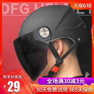 DFG电动摩托车头盔男女通用夏季轻便式防紫外线防晒电瓶车安全帽