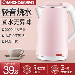 长虹大容量保温一体家用水壶热水壶自动断电开水小电壶电热烧水壶