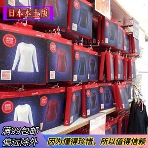现货 日本<span class=H>UNIQLO</span>优衣库保暖内衣男女士款加厚超极暖2.25倍