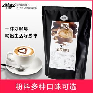 1000克粉料口味多种速溶<span class=H>咖啡</span>奶茶果汁豆浆料粉【原味豆浆700克】