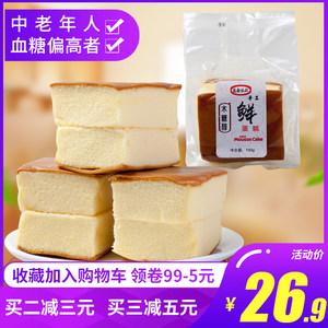 鑫康佳品木糖醇鲜蛋糕高血糖面包孕妇老年人无糖精食品无蔗糖零食