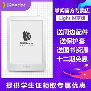 【官方】掌阅iReader Light悦享版电子书阅读器6英寸电纸书墨水屏R6003送礼物送孩子看书器护眼