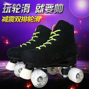双排<span class=H>溜冰</span><span class=H>鞋</span>成人男女四轮<span class=H>轮滑</span><span class=H>鞋</span>成年儿童旱冰<span class=H>鞋</span>双排<span class=H>轮滑</span>冰<span class=H>鞋</span>闪光轮