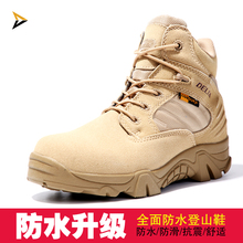 Military boots men's high and low band spring and summer outdoor climbing shoes desert 07 combat boots 511 ultra-light special forces tactics