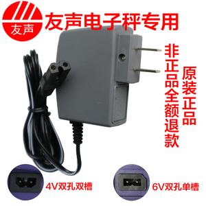 上海友声电子秤充电器双孔充电线吊桌台秤充电器电子称电源线配件